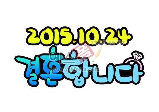 미리보기: 2015.10.24 결혼합니다 - 손글씨 > POP > 웨딩축하