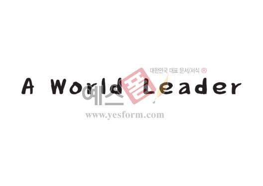 미리보기: A World Leader - 손글씨 > 캘리그라피 > 기타
