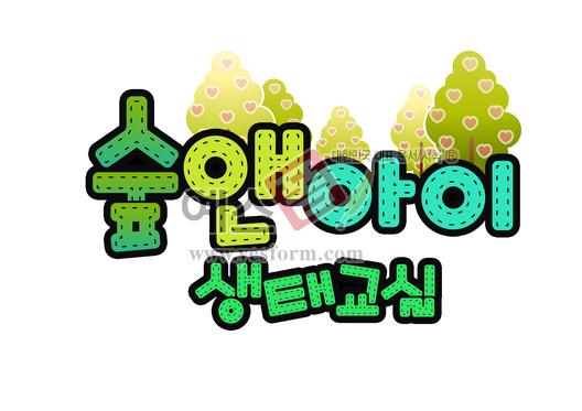 미리보기: 숲앤아이 생태교실 - 손글씨 > POP > 기타