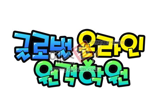 미리보기: 글로벌온라인원격학원 - 손글씨 > POP > 문패/도어사인