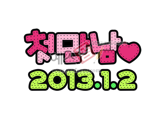 미리보기: 첫만남♥ 2013.1.2 - 손글씨 > POP > 웨딩축하