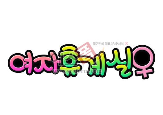 미리보기: 여자휴게실 - 손글씨 > POP > 문패/도어사인