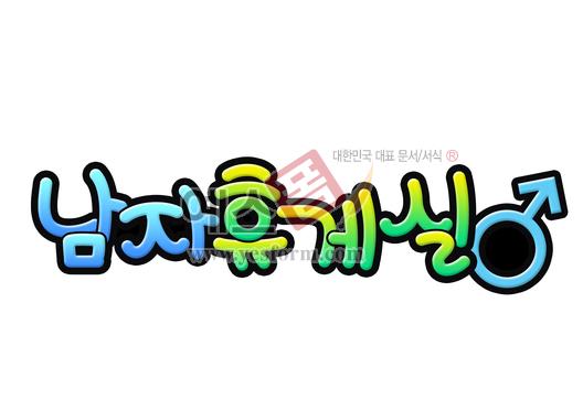 미리보기: 남자휴게실 - 손글씨 > POP > 문패/도어사인