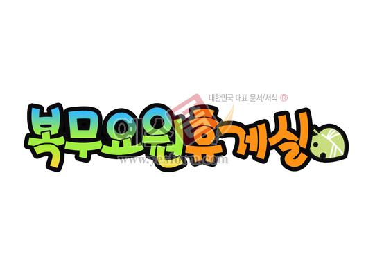 미리보기: 복무요원휴게실 - 손글씨 > POP > 문패/도어사인