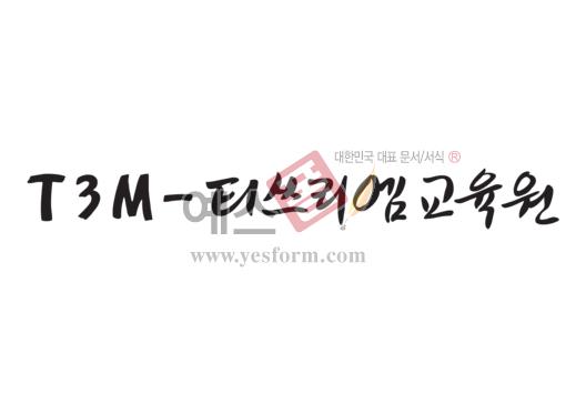 미리보기: T3M-티쓰리엠교육원 - 손글씨 > 캘리그라피 > 간판