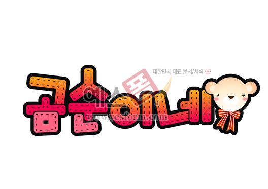 미리보기: 곰순이네(강아지,문패,이름표) - 손글씨 > POP > 기타