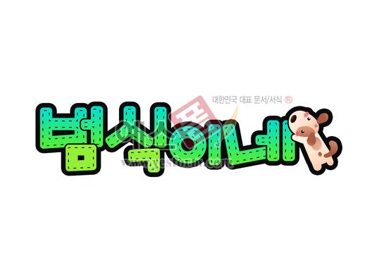 미리보기: 범식이네(강아지,문패,이름표) - 손글씨 > POP > 기타