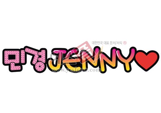 미리보기: 민경 JENNY ♡ - 손글씨 > POP > 기타