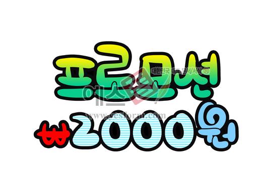 미리보기: 프로모션 2000원 - 손글씨 > POP > 기타