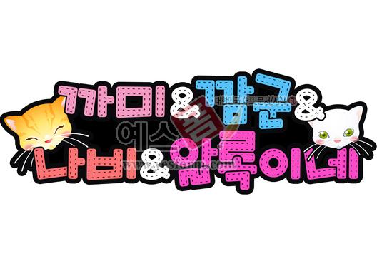 미리보기: 까미&깜군&나비&알록이네(고양이,문패) - 손글씨 > POP > 기타