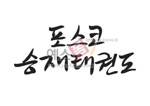 미리보기: 포스코승재태권도 - 손글씨 > 캘리그라피 > 간판