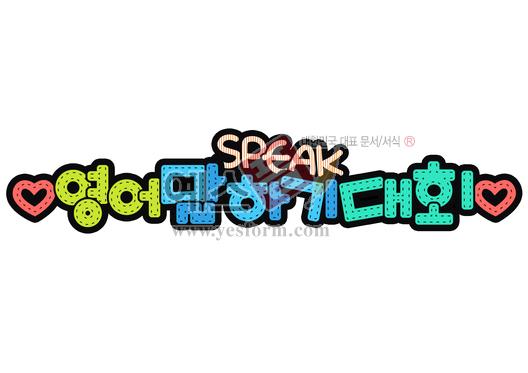 미리보기: 영어 말하기 대회 - 손글씨 > POP > 유치원/학교