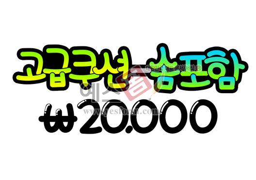 미리보기: 고급쿠션-솜포함20,000 (상점, 쇼핑몰, 가격표, 메뉴판) - 손글씨 > POP > 기타