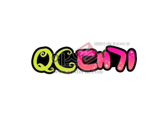 미리보기: QC 대기 - 손글씨 > POP > 기타