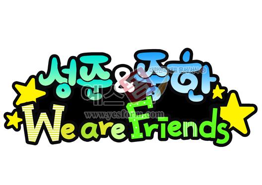 미리보기: 성준&중한 We are Friends - 손글씨 > POP > 기타