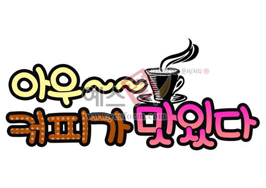 미리보기: 아우~~ 커피가 맛있다 - 손글씨 > POP > 음식점/카페