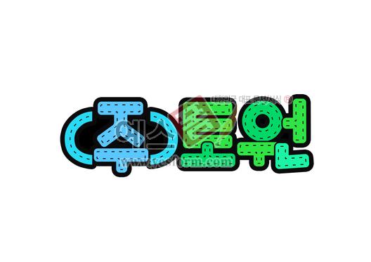 미리보기: (주)토원(문패,회사명,로고) - 손글씨 > POP > 문패/도어사인