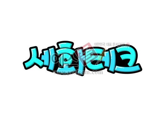 미리보기: 세화테크 (회사이름, 로고, 회사명, 문패) - 손글씨 > POP > 문패/도어사인