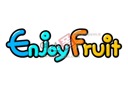 미리보기: Enjoy Fruit (게시판, 로고, 회사명) - 손글씨 > POP > 문패/도어사인