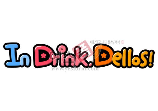 미리보기: In Drink, Dellos! (회사명, 로고, 게시판) - 손글씨 > POP > 안내표지판
