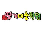 딸기미술학원