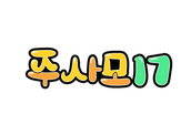 주사모17 (동아리,모임명)