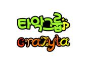 타악그룹 crazyta (그룹, 동아리, 문패)