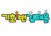 기호1번 김태윤 (선거, 선거운동, 후보자, 학교, 회장)