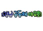 S강남 공동체 야유회 (현수막, 체육대회, 행사)