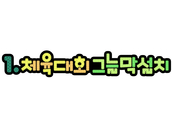 1. 체육대회 그늘막 설치 (전교회장,선거,공약피켓)