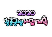 2020 청춘공방 사업계획