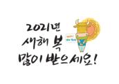 2021년 새해 복 많이 받으세요!