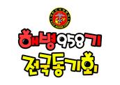 해병958기 전국 동기회 상세보기 썸네일