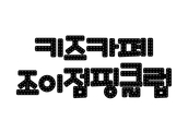 키즈카페 조이점핑클럽 상세보기 썸네일