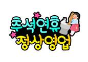 추석연휴 정상영업 상세보기 썸네일
