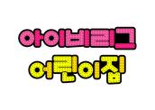 아이비리그 어린이집 상세보기 썸네일