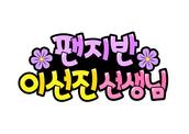 팬지반 이선진선생님 상세보기 썸네일