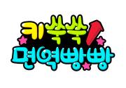 송미옥 행사pop 리스트 썸네일