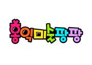 홍익미술팡팡 리스트 썸네일