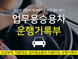 업무용 승용차 운행기록부