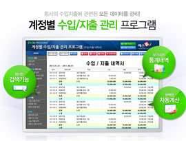 수입/지출관리 프로그램