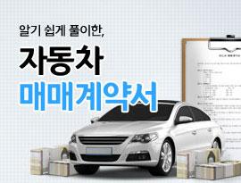 자동차 매매계약서