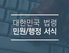 민원/행정서식
