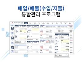 매입/매출(수입/지출) 통합관리 프로그램