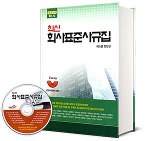 최신 회사표준사규집(CD포함)