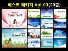 베스트 패키지 Vol.03(20종)_스타일피티
