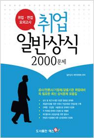 취업 일반상식 2000문제