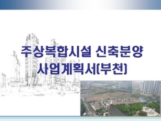 주상복합시설 신축분양 사업계획서(부천)