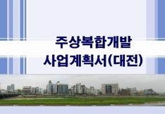 주상복합개발 사업계획서(대전)