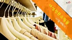 쇼핑몰 운영 사업계획서(여성전문)